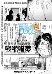 [Gesundheit] Tsuraimon (comic KURiBERON 2016-10 Vol. 48) [Chinese] [沒有漢化] [Digital]