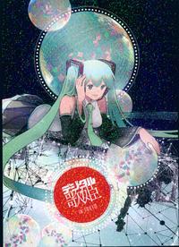 (C88) [Dramatic (Chris)] Digital Utahime in Tokyo (Vocaloid)