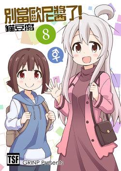 [Grinp (Neko Toufu)] Onii-chan wa Oshimai! 8 | 別當歐尼醬了! 8 [Chinese] [Digital]