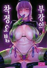 [COMEX (Zhen Lu)] Fuchou no Sakusei Ryouhou | 부장의 착정요법 (Fate/Grand Order) [Korean] [Digital]