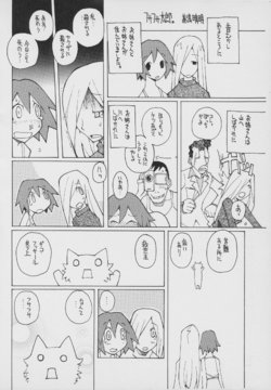 (Dowman Sayman) Fusafusa Tarou (2chan)