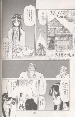 (C43) [Wakuwaku Doubutsuen (Tennouji Kitsune)] Ainu no Musume (Samurai Spirits) [Incomplete]
