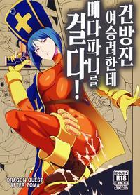 Free Hentai Doujinshi Gallery (C90) [Poppenheim (Kamisyakujii Yubeshi)] Namaiki na Onna Souryou ni Medapani o Kurawasero! + Shadow Galko-chan | 건방진 여승려한테 메다파니를 걸다! (Dragon Quest III, Oshiete! Galko-chan)