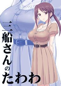 [KNIGHTS (Kishi Nisen)] Mifune-san no Tawawa (THE IDOLM@STER CINDERELLA GIRLS) [Digital]