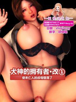 [Yogul-honpo] Inugami No Onna. Kai 1 | 犬神的拥有者.改1 [超能汉化组] [Chinese]