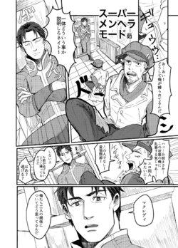 [茹] [Web Sairoku]  Papa Makuansoro ~ Makuredi Wa Futsuu No Koigashitai ~