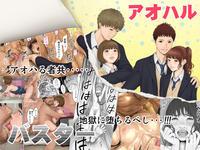 Free Hentai Doujinshi Gallery [REDLIGHT] Aoharu Buster