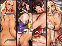 [Yukijirushi Nyuugyou] Sangoku Fujin 4 (Dynasty Warriors)