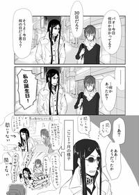 [Shima Chorako] Ulala Birthday Comic (BaoUla)