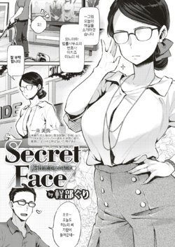 [Karube Guri] Secret Face (COMIC X-EROS #79) [Korean] [Digital]