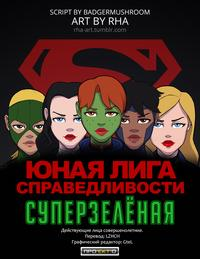 [Rha] Young Justice: Supergreen (Young Justice) [Russian]