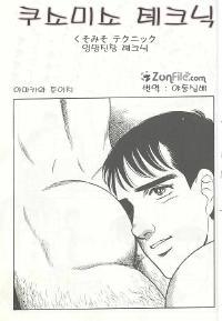 [Yamakawa Junichi] Kuso Miso Technique (kor)