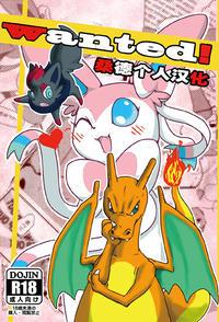 (C84) [Kyou no Keiro (Pukkunn)] Wanted! (Pokémon) [Chinese] [桑德个人汉化]