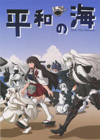 (C90) [Shisshou Koubou (Capera)] Heiwa no Umi (Kantai Collection -KanColle-) [Chinese] [舞鶴帝國第八漢化組]