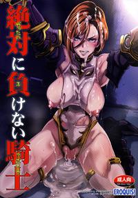 (C88) [EROQUIS! (Butcha-U)] Zettai ni Makenai Apollonia (Granblue Fantasy) [English] {doujins.com}