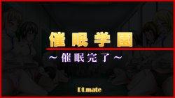 Free Hentai Artist CG Set Gallery: [DL Mate] Saimin Gakuen ~Saimin Kanryou~