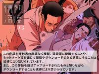 [Unknown (UNKNOWN)] Jounetsu Shindo 1.5