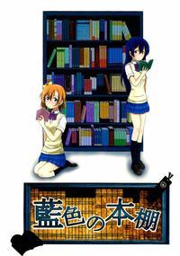 (Bokura no Love Live! 7) [Yuugurema (Yuu Kurema)] Aiiro no Hondana (Love Live!)
