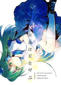 [azmaya (Azuma Aya)] Kiseki wa Hoshi o Yobu   She can call a star by miracle. (Touhou Project) [English] [DB Scans] [Digital]
