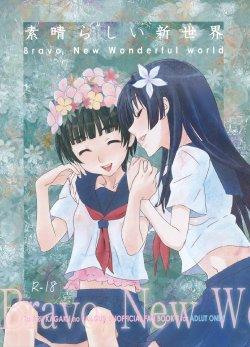 (C77) [BAKA to HASA me (Tsukai You)] Subarashii Shin Sekai   Bravo, New Wonderful world (Toaru Kagaku no Railgun)