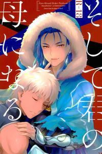 (Ou no Utsuwa Grail Oath2) [Yami no Naka] Soshite Kimi no Haha ni Naru (Fate/Grand Order)