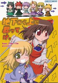 (C75) [happy flame time (Harunatsu Akito)] Chika kara Ue ni Nobotteke. (Touhou Project)