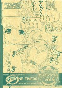 (C71) [Circle AV (Minazuki Ayu)] Bishoujo Senshi Gensou Pretty Heroine Time Vol. 6 (Gougou Sentai Boukenger)