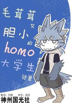 [Peace] Kemono de Hetare de Homo na Daigakusei no Nichijou | 毛茸茸又胆小的homo大学生君 [Chinese] [神州国光社]