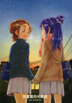 (C89) [Yukirinrin! (Oyu)] Hoshi no Kagayaki yo | 是星星的光辉哦 (Futari wa Precure Splash Star) [Chinese] [史卡辛米之刃汉化]