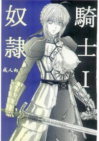(C69) [Kusari (Aoi Mikku)] Dorei Kishi I (Fate/stay night)