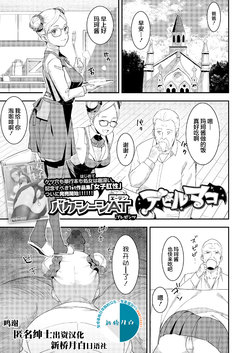 [Baksheesh AT] Devil Mako+Devil Mako Anacalpussies [Chinese] [新桥月白日语社] [Digital]