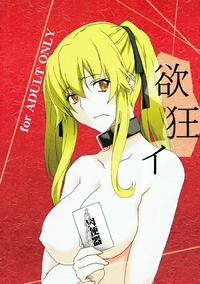 (C92) [F.A (Honoutsukai)] Yokugurui (Kakegurui)