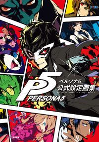 Persona 5 Koushiki Settei Gashuu - Persona 5 Official Design Works
