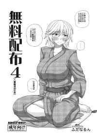 (C83) [Futanarun (Kurenai Yuuji)] Muryou Haifu 4 [Yae-chan Tsuika Mission][Chinese]【姨妈君个人汉化】