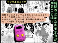 [bbwH] Jikan o Tometa Kimoota ga Yaru koto wa~