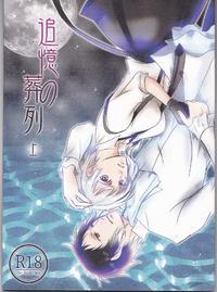 (Itan Renatus 5) [Beni (Inoue Kiyoshi)] Tsuioku no Souretsu (Jou) (Bungou Stray Dogs)
