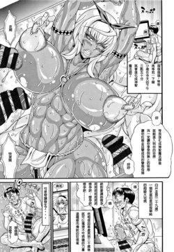 [Andou Hiroyuki] Mahoutsukai Musou ~Sengoku Pakohime Kasshoku Kinniku Onna Hen~ (Pakopako Bitch ~Megamori! Mashimashi! Dosukebe Niku~) [Chinese]