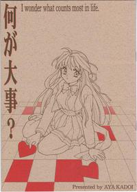 (C52) [Joudan Janai Yo! (Kadoi Aya)] Nani ga Daiji? - I wonder what counts most in life. (Kakyuusei)