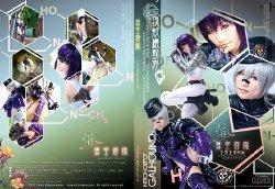Masamune Shirow Cosplay - Galhound, GITS: SAC
