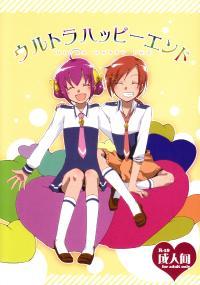 [Niratama (Sekihara, Hiroto)] Ultra Happy End (Smile Precure!)