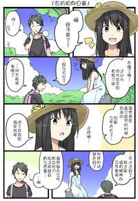 [Niichi] Ishidatami to Himawari | 石阶和向日葵 [Chinese] [風雲漢化]