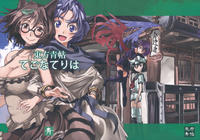 (Reitaisai 9) [Ao (Johane)] Touhou Aojou - Tego na Teriha (Touhou Project) [English] [CGRascal]