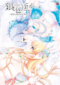 Giniro, Haruka Visual Fanbook [Digital]
