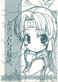 (C67) [Z-TABUKURONEKO HOUSE (Gyonikun)] Ninpou Ranchiki Sawagi! (2x2=Shinobuden)