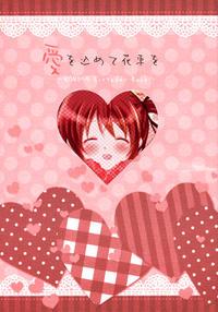(Lyrical Magical 19) [Ameiro (Nanashiki)] Ai o Komete Hanataba o (Mahou Shoujo Lyrical Nanoha)