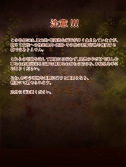 [Team Dai 7 Youhei Shidan] Village Hunter - Sonmin-gari ~Target 03 - Annie Clochette~
