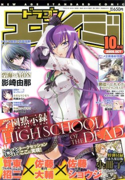 Free Hentai Image Set Gallery: High School of the Dead Collection