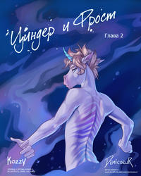 [Demicoeur] Cinder Frost 2 | Циндер и Фрост 2 [Russian] [Kozzy] [Ongoing]