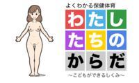 [Yoiko Books] Watashitachi no Karada ~Kodomo ga Dekirushikumi~