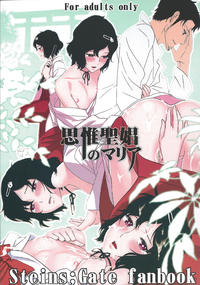 (C81) [Ikujinashi no Fetishist] Shiiseishou no Maria | Maria the Thoughtful Saint (Steins;Gate) [English] {Hennojin}
